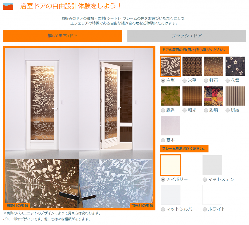 自由設計体験画面